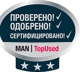Результаты MAN TopUsed 2018