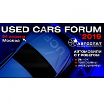 «Used Cars Forum – 2019»